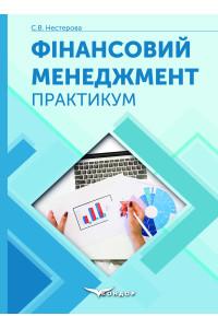 Фінансовий менеджмент: практикум. Навч. посібник Вид. друге, доповн./ С.В. Нестерова