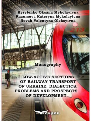 Low-active sections of railway transport of Ukraine: dialectics, problems and prospects of development : Monography / О.М. Kyrylenko, К.М. Razumova, V.O. Novak
