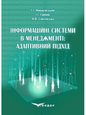 Інформаційні системи в менеджменті: адаптивний підхід : підручник / Новаківський І.І., Грибик І.І., Смолінська Н.В.