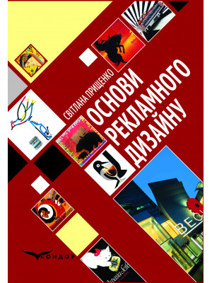 Основи рекламного дизайну: підручник. 2-ге вид., випр. і доповн. / Прищенко С.В.
