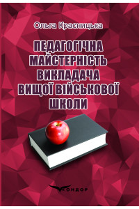 Педагогічна майстерність викладача вищої військової школи : підручник. / Красницька Ольга