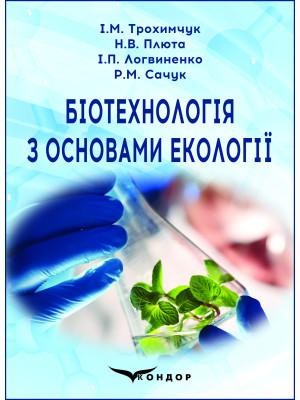 Біотехнологія з основами екології: навчальний посібник / І.М. Трохимчук, Н.В.Плюта, І.П. Логвиненко, Р.М. Сачук