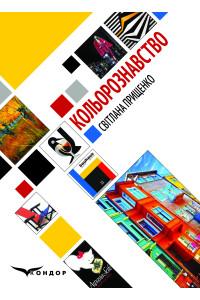 Кольорознавство : навчальний посібник. — 3-тє вид., випр. і доповн. Кольор. вставки. / Прищенко  С.В.