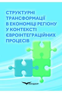 Структурні трансформації в економіці регіону у контексті євроінтеграційних процесів. – Колективна монографія / за заг.ред. д.е.н., проф.. Проскури В.Ф.; [