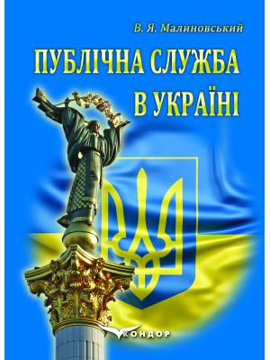 Публічна служба в Україні : підручник.  / Малиновський В. Я.