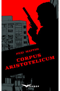 Руді Мартін: CORPUS ARISTOTELICUM