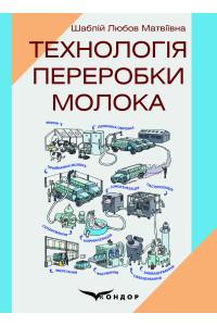 Технологія переробки молока : навчальний посібник / Шаблій Любов Матвіївна
