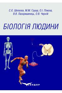 Біологія людини: навч. посібник. Видання друге, змінене і доповнене: / С.Є. Шепелєв, М.М. Груша, О.І. Плиска [та ін.]; за ред. О.І. Плиски