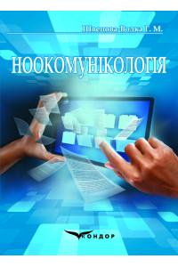 Ноокомунікологія : навч.-метод. посіб. для студентів / Швецова-Водка Г. М. - авт.-уклад.