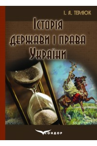 Історія держави і права України : [навч. посіб.]. – Вид. 4-те, зі змінами. / Терлюк І. Я.