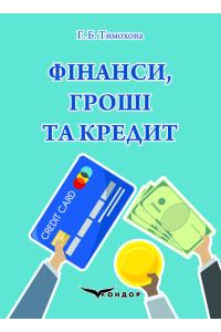 Фінанси, гроші та кредит: навч. посіб. для студентів ВНЗ / Тимохова Г. Б.