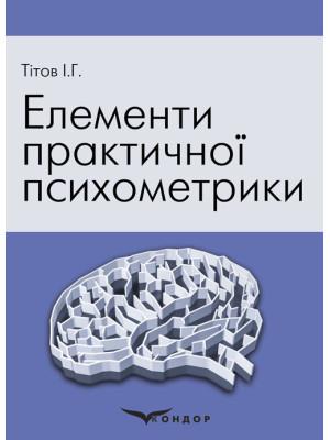 Елементи практичної психометрики : навч. посіб. / І.Г. Тітов