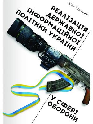Реалізація державної інформаційної політики України у сфері оборони: монографія / Ю.В.Турченко