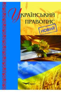 Український правопис (новий) : офіційний текст