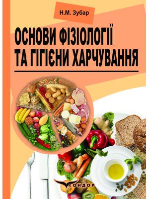 Основи фізіології та гігієни харчування: Підручник / Зубар Н.М
