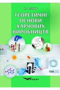 Теоретичні основи харчових виробництв : підручник. /Н.М. Зубар.