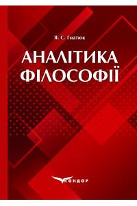 Аналітика філософії: Навч. посіб. / Я. С. Гнатюк.