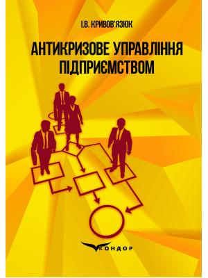 Антикризове управління підприємством : навчальний посібник. 3-тє видання, доповн. і переробл. / Кривов'язюк І.В.