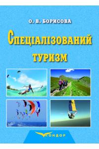 Спеціалізований туризм : навчальний посібник для студентів закладів вищої освіти спеціальності «Туризм» / О. В. Борисова