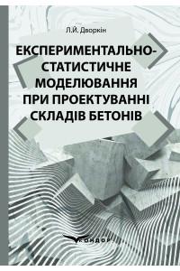Експериментально-статистичне моделювання при проектуванні складів бетонів: Навчальний посібник / Дворкін Л.Й.