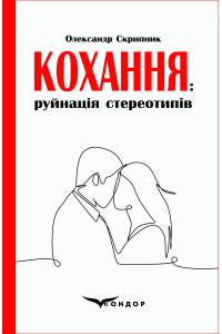 Кохання: руйнація стереотипів : аналітичне дослідження феномена. / Скрипник О. П.