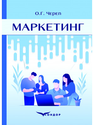 Маркетинг: навчальний посібник для здобувачів ступеня вищої освіти  / Череп О.Г.
