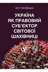 Україна як правовий суб'єктор світової шахівниці : монографія. / Лісовська Ю.П.