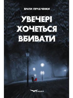 Увечері хочеться вбивати / Брати Прудченки