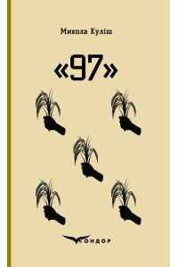 97 : вибрані п'єси / Куліш Микола