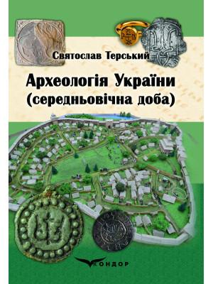 Археологія України (середньовічна доба) : навч. посібник / С. В. Терський