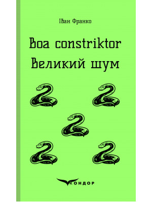 Boa  constriktor.  Великий шум : повісті / Іван Франко