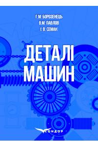 Деталі машин : Навчальний посібник / Г.М. Борозенець