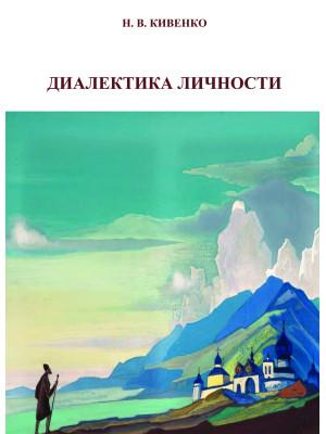 Диалектика личности: монография / Н. В. Кивенко