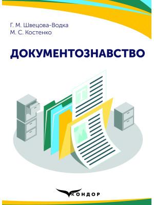 Документознавство : навч.-метод. посіб. / Швецова-Водка Г. М.