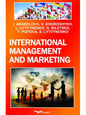 International Management and Marketing: Textbook / І. Arakelova, V. Khoroshykh, L. Lytvynenko, N. Biletska, Y. Popova, S. Lytvynenko