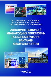 Логістичні технології міжнародних перевезень та експедирування вантажів авіатранспортом: навчальний посібник