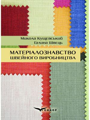 Матеріалознавство швейного виробництва: навчальний посібник / М. О. Кущевський