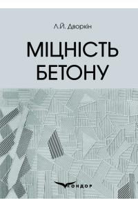 Міцність бетону: навчальний посібник / Дворкін Л.Й.