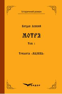 Трилогія «Мазепа». Книга 1. Мотря  ( в 2-х томах) / Богдан Лепкий