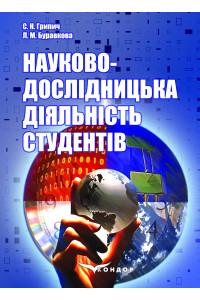 Науково-дослідницька діяльність студентів : навч. посіб. / С. Н. Грипич, Л. М. Буравкова