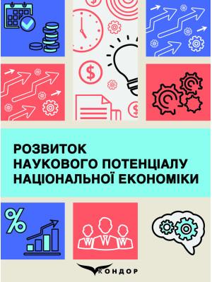 Розвиток наукового потенціалу національної економіки : монографія