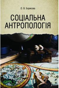 Соціальна антропологія: підручник / Борисова О.В.
