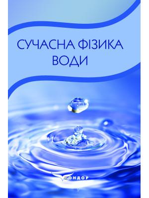 Сучасна фізика води : монографія / Л.С. Марценюк