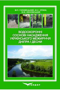 Водоохоронні соснові насадження Українського межиріччя Дніпра і Десни. Монографія