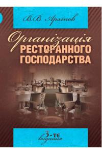Організація ресторанного господарства. 3-те видання / Архіпов В. В.