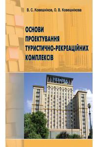 Основи проектування туристично-рекреаційних комплексів. Ковешніков В. С., Ковешнікова О. В.