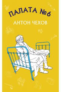 Палата №6 / Антон Чехов