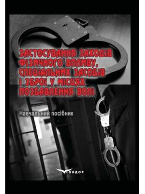 Застосування заходів фізичного впливу, спеціальних засобів і зброї у місцях позбавлення волі