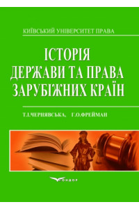 Історія держави і права зарубіжних країн. Навч.пос. (Практикум)