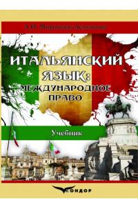 Итальянский язык: международное право : учебник.